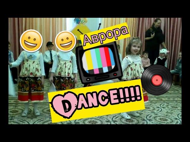 шоу танцы со звездами отдыхают супер танец в детском саду мы милашки куклы неваляшки
