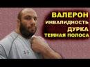 Валерон Живухин про Васипа и психушку Валерон Тестостерон Живухин