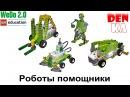 Модели роботов помощников из Lego Education WeDo Винахідник Робототехника 2 0 часть 3