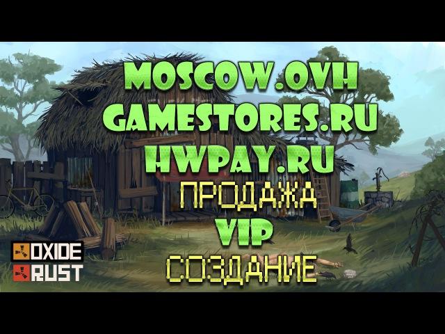 Настройка vip-наборов на сайте moscow.ovh, gamestores.ru, hwpay.ru 1