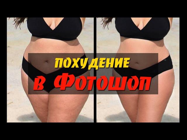 Похудение в Фотошоп. Как сделать худей (худее) человека в Фотошопе CS6