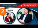 2. Женская Доля ГРИГОРЬЕВ. Ирина.