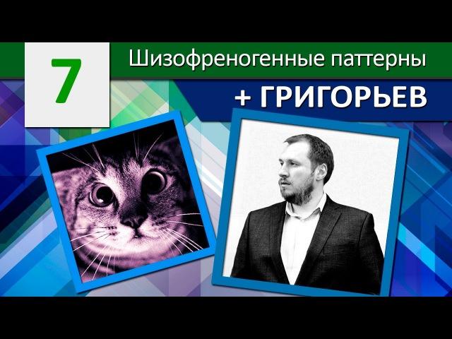 7. Микс шизофреногенных паттернов.