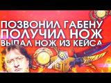 ПОЗВОНИЛ ГАБЕНУ - ПОЛУЧИЛ НОЖ! ВЫПАЛ НОЖ ИЗ КЕЙСА! МИСТИКА! - Опен Кейс #180