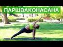 ПАРШВАКОНАСАНА Упражнение для бедер Йога для начинающих