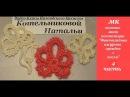 4 Часть МК вязание мини композиции ФАНТАЗИЙНАЯ ОРХИДЕЯ с ПЕЙСЛИ