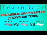 Кварцевые обогреватели. Теплопит vs Теплоплит vs Теплэко - Доступное тепло Техно Б...