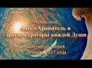 Контактер Морея. Ченнелинг Ангел-Хранитель и другие кураторы каждой Души. 26 июля 2017 года