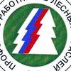 Профсоюз работников лесных отраслей РФ