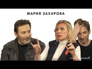Анчоусы и Маргаритки - Мария Захарова