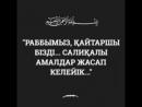 Ұстаз Ерлан Ақатаев Раббым қайтаршы бізді