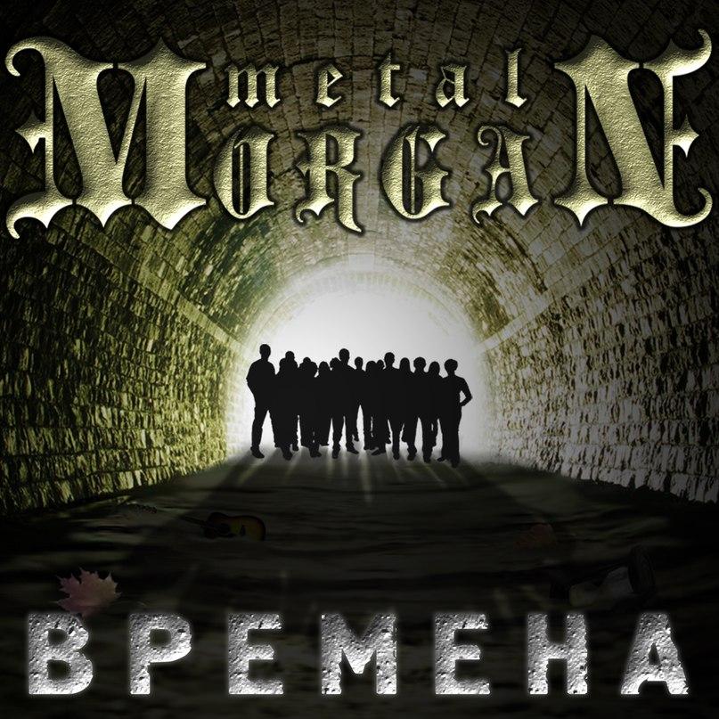 Дебютный альбом METAL MORGAN - Времена (2017)