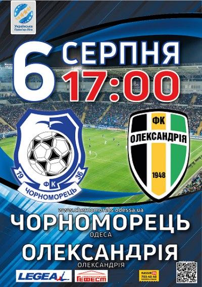 Между прочим, именно сегодня, 6 августа 2017-го года, состоится футбольный матч между командами Черноморец Одесса - Александрия Александрия.