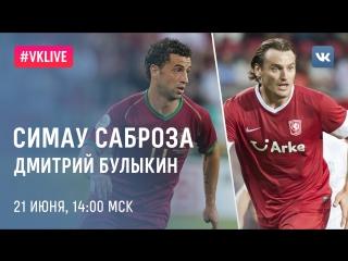 #VKLive: Симау Саброза и Дмитрий Булыкин