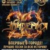 ЭПИДЕМИЯ в Мурманске! 8 сентября - Rock'n'Roll