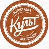Фотошкола КУЛЬТ. Астрахань