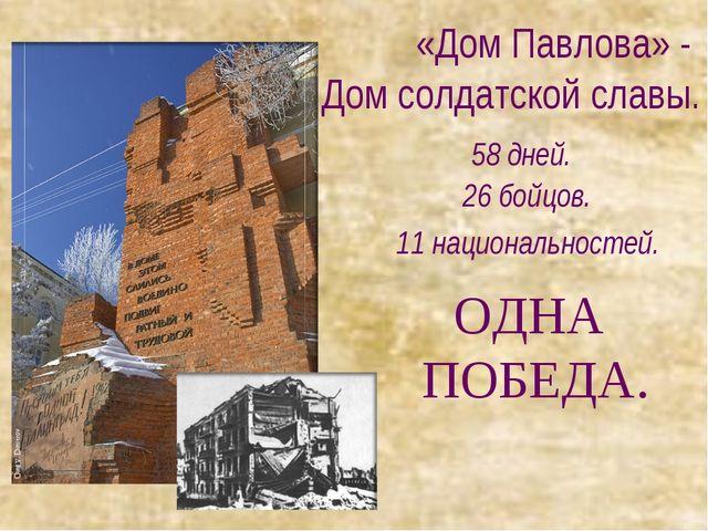 Дом Павлова. Дом солдатской славы