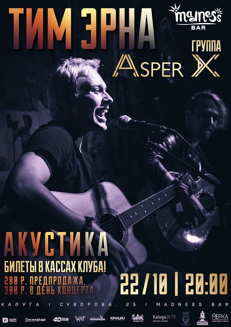 Афиша Калуга 22.10 / Тим Эрна (ASPER X) / Madness bar