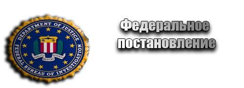 [ FBI ] Постановления Директора FBI. V9pNKdDu764