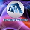 """ООО """"Полимерметалл"""""""