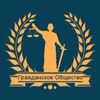 Гражданское Общество | Юрист | Бухгалтер | Томск