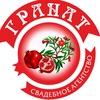 """""""Гранат""""свадебный салон-агентство в Гродно."""