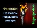 Фристайл (Вадим Казаченко - На белом покрывале января ( караоке )