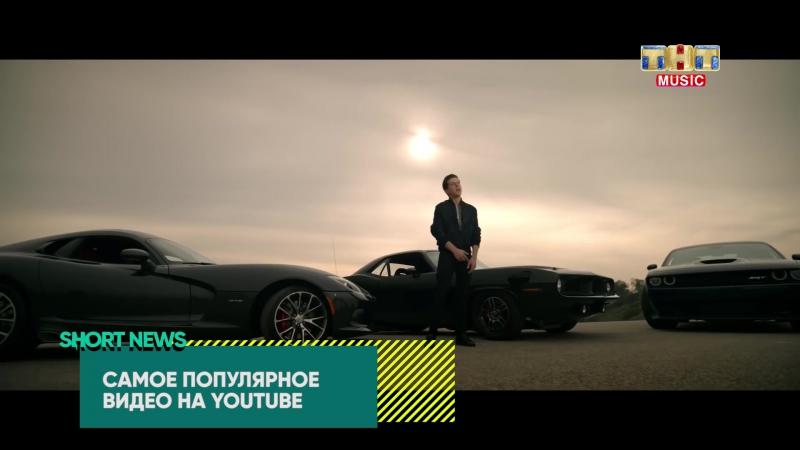 SHORT NEWS | Звёзды: Клип памяти Пола Уокера установил рекорд YouTube