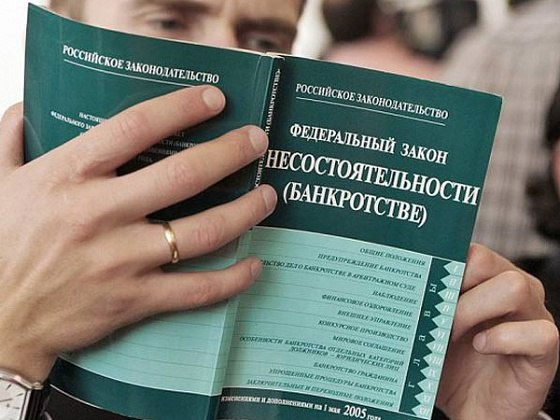 453 человека в Новосибирской области признаны банкротами«В 2016 году
