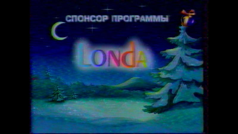 (staroetv.su) Londa (ОРТ, 07.01.1999) Спонсор программы
