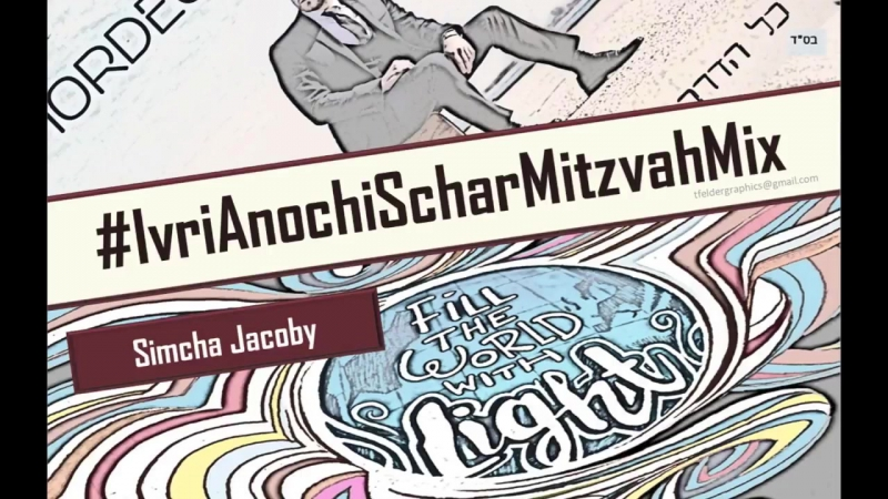 The Ivri Anochi-Schar Mitzvah Mix!! by Simcha Jacoby