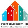 Ресурсный центр НКО Москвы
