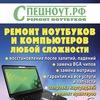 Ремонт ноутбуков Чебоксары