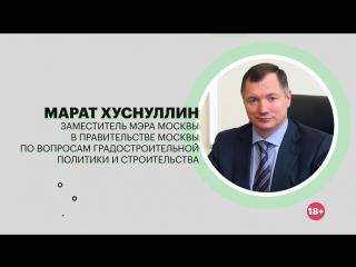 Ежегодный форум РБК «Недвижимость в России».  7 июня 2017 год