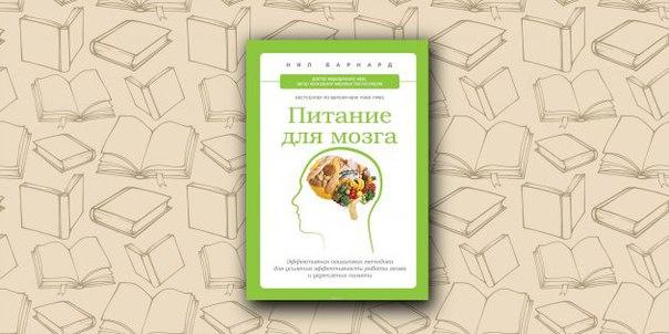 10 книг для развития памятиЧтобы обладать феноменальной памятью, нуж