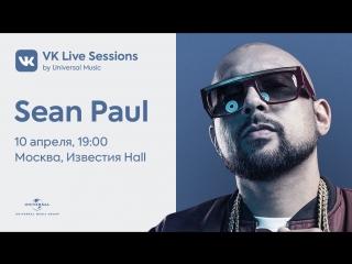 Sean Paul приглашает на концерт в Москве