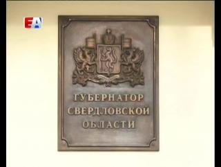 Белые металлурги получили приглашение на торжественный приём, который провёл глава региона.