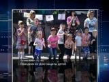 ГТРК ЛНР. Очевидец. Праздник ко Дню защиты детей. 30 мая 2017