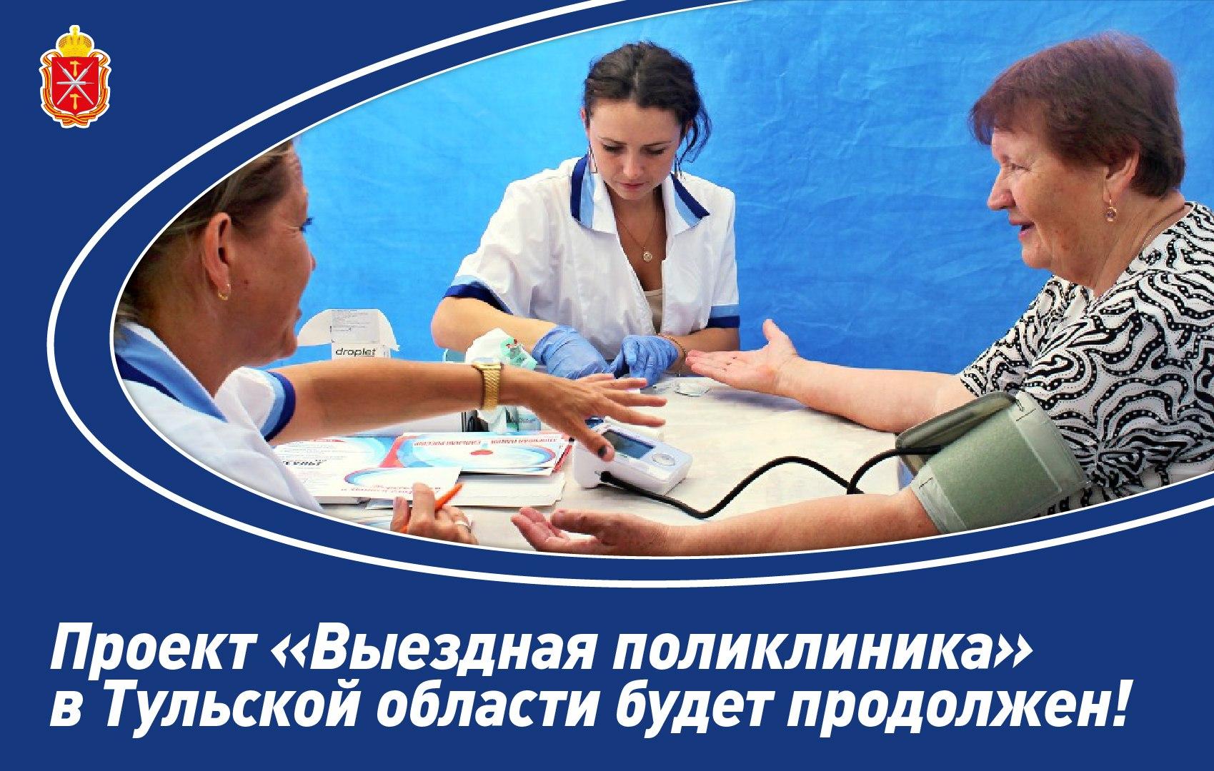 «Выездная поликлиника» в Узловой 5 июля с 9.00 до 13.00 и с 14.00 до 18.00