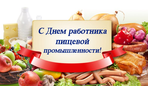 Поздравления с Днем пищевой промышленности