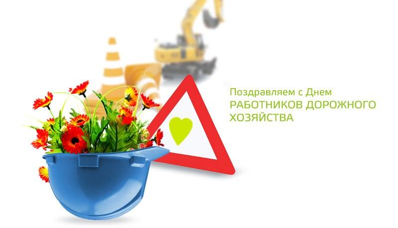 Поздравления с Днем дорожного хозяйства