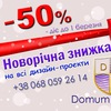 Domum|Дизайн інтер'єру Луцьк|Дизайн Рівне|Київ