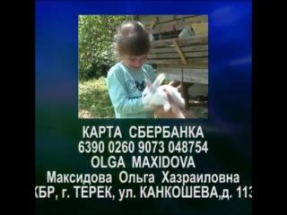 Требуется помощь Дисане Максидовой! Актуальная информация в Инстаграме @olga_maksidova_disana #КБР #Нальчик #Помощь
