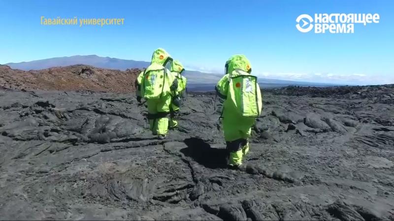Имитация жизни на Марсе