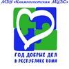 БИБЛИОМАНИЯ: библиотеки Княжпогостского района