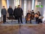 Ансамбль ИХТИС - Вера Наша