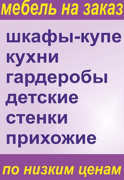 фабрика мебели уютчелябинск вконтакте