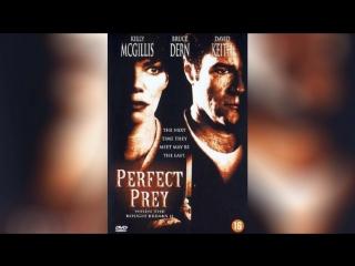 Идеальная жертва (1998) | Perfect Prey