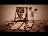 Фильм из песка - памяти Доктора Лизы (Sand art film in memory of Dr Liza)