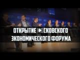 Открытие Московского экономического форума